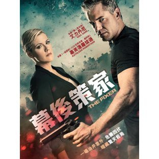 The Fixer (Season 1) (Epi. 1-4) (End)