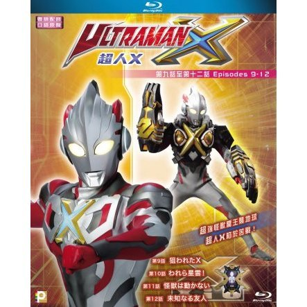 Ultraman X TV (Epi. 9-12)