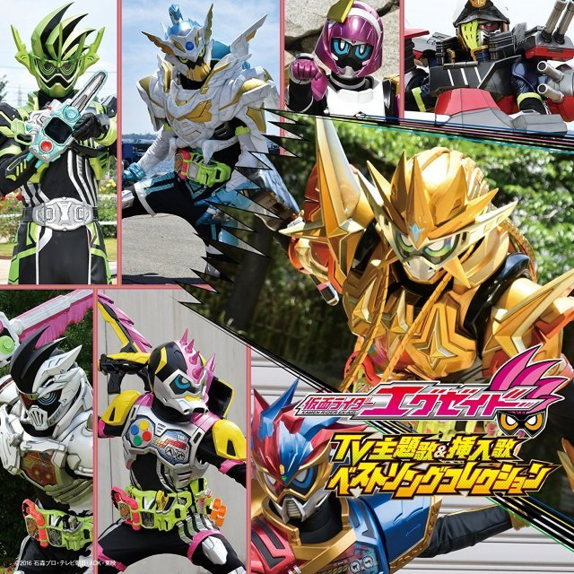Kamen Rider Ex-Aid TV Series Insert Song Collection