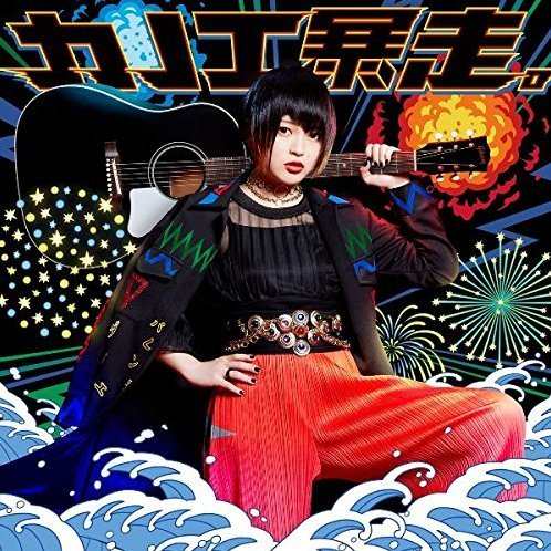 Kanoe Boso [CD+DVD Limited Edition]