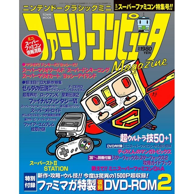 Nintendo Famicom Magazine - Mini Super Famicom Special Issue