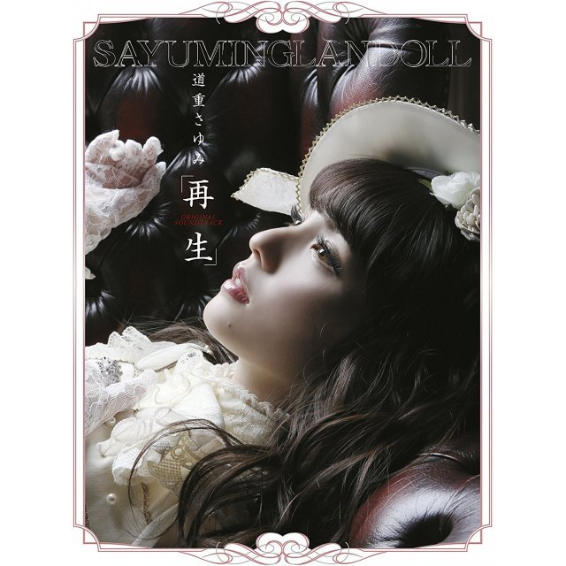 Sayuminglandoll - Saisei - Original Soundtrack