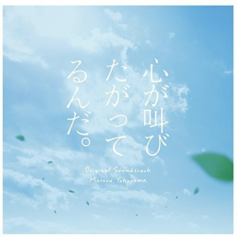 The Anthem Of The Heart (Live-Action Film) Original Soundtrack