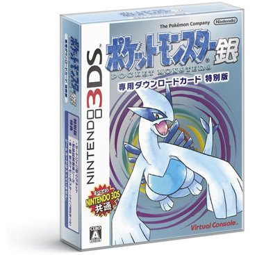 Pocket Monster Silver [Download Card Limited Edition]