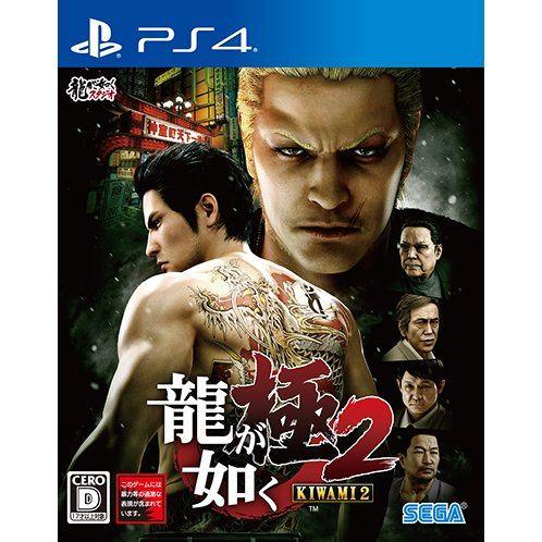 Ryu ga Gotoku Kiwami 2