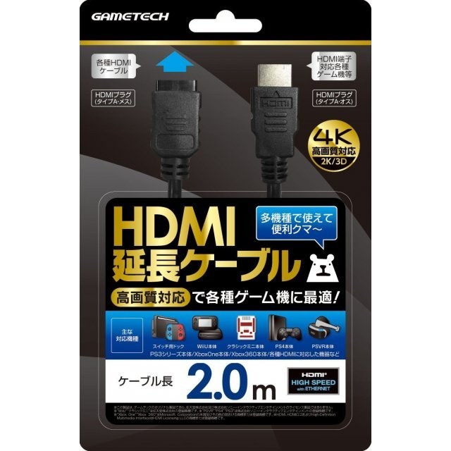 HDMI Extension Cable for Multiple Models (2m)