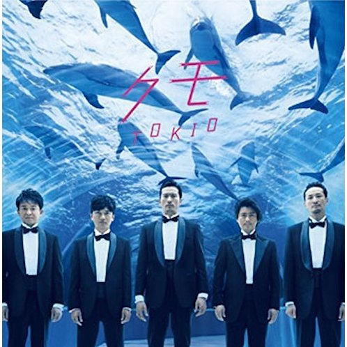 Kumo [CD+DVD Limited Edition]