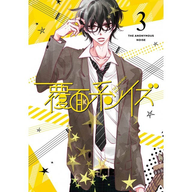 Anonymous Noise (Fukumenkei Noise) Vol.3 [Limited Edition]