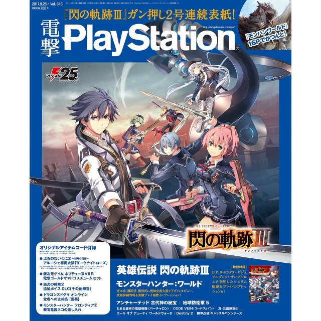 Dengeki PlayStation September 28, 2017 Vol.646