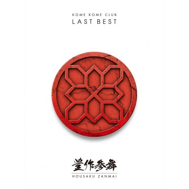 Last Best - Hosaku Zanmai [Blu-Spec CD2+4CD+Blu-ray Limited Edition]