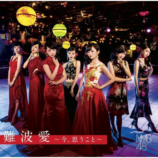 Namba Ai - Ima Omou Koto [CD+DVD Limited Edition Type N]