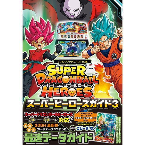 Super Dragon Ball Heroes - Super Heroes Guide 3