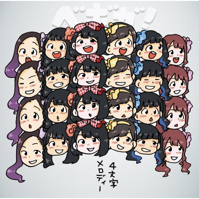 4 Moji Melody [CD+DVD Limited Edition]