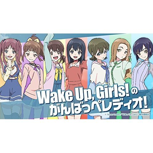 Wake Up,Girls! No Pajyama Party, Ganbappe!