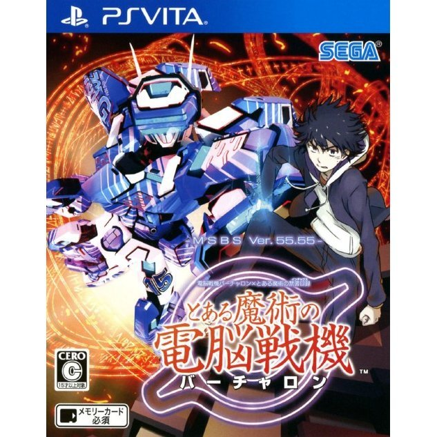 Cyber Troopers: Virtual On x Toaru Majutsu no Index: Toaru Majutsu no Dennou Senki