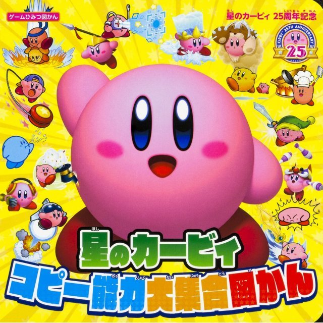 Hoshi no Kirby 25th Anniversary Complete Transformations Album