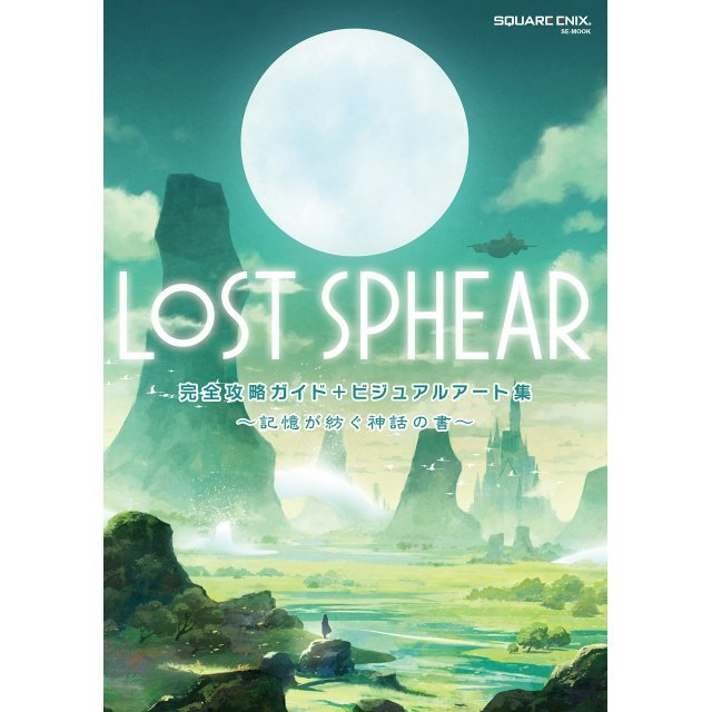LOST SPHEAR Complete Guide + Visual Art Collection ~ Sacred Book of Memories ~