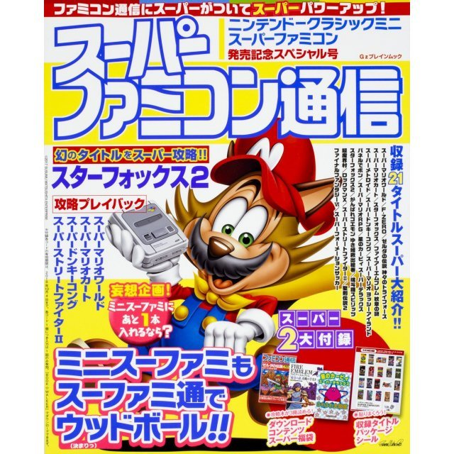 Famitsu Nintendo Classic Mini Super Famicom Special issue