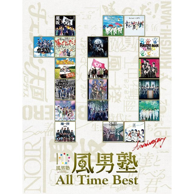 Fudanjuku All Time Best [Limited Edition]