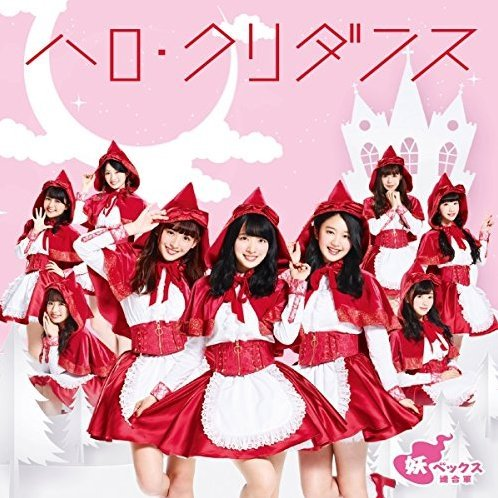 Haro Kuri Dance [CD+DVD Super Girls Ver.]
