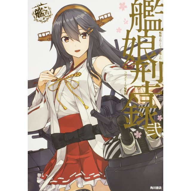 Kantai Collection KanColle Official Data and Illustration book