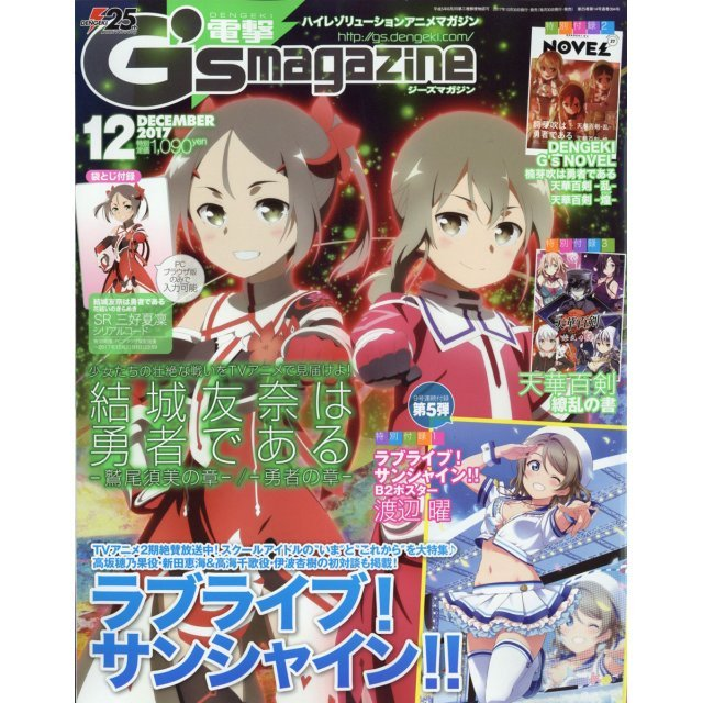 Dengeki G's Magazine December 2017 Issue