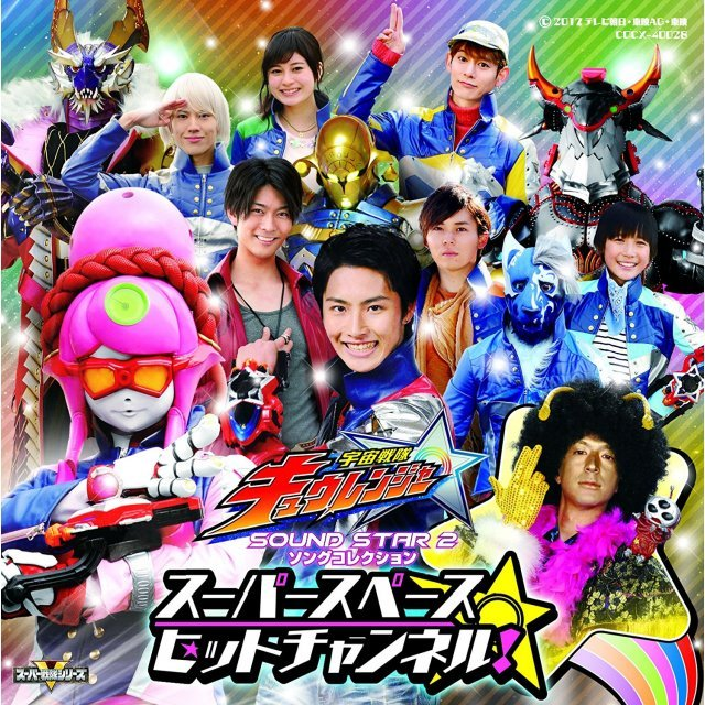 Uchu Sentai Kyurenger Sound Star 2 Song Collection Super Space Hit Channel