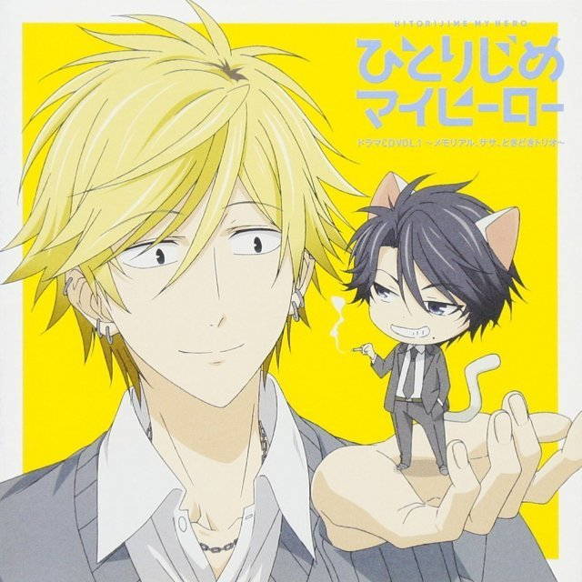 Hitorijime My Hero Drama CD Vol.1 [Memorial Sasa Tokidoki Trio]