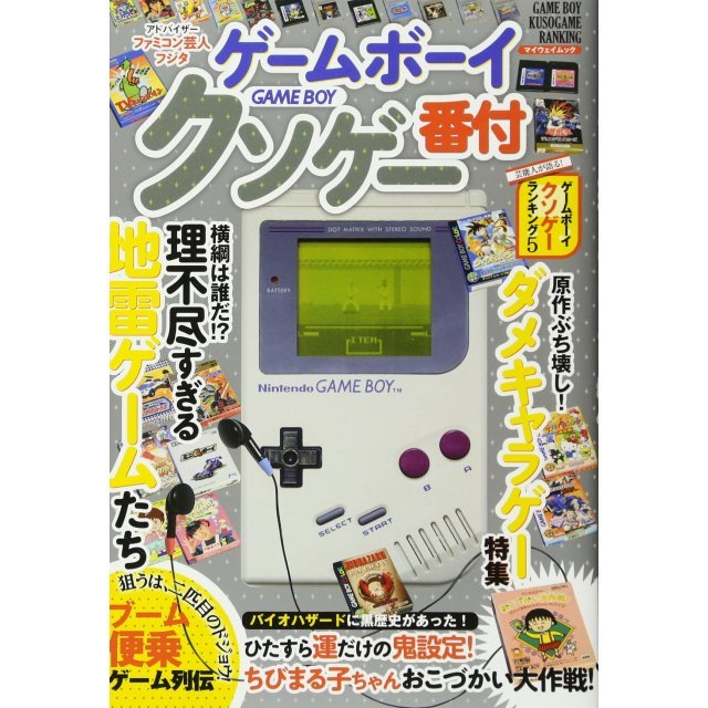 Guide to the Worst Games on the Game Boy!