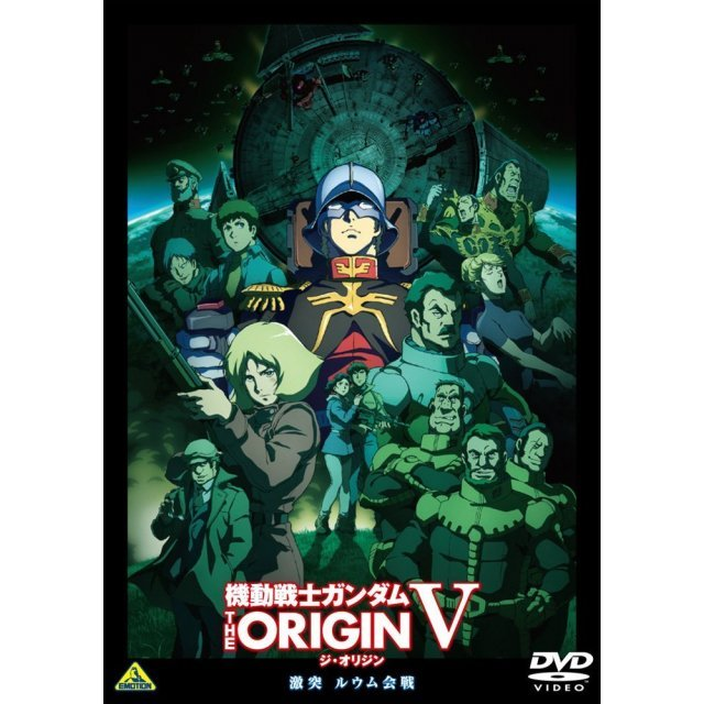 Mobile Suit Gundam: The Origin 5 Clash At Loum