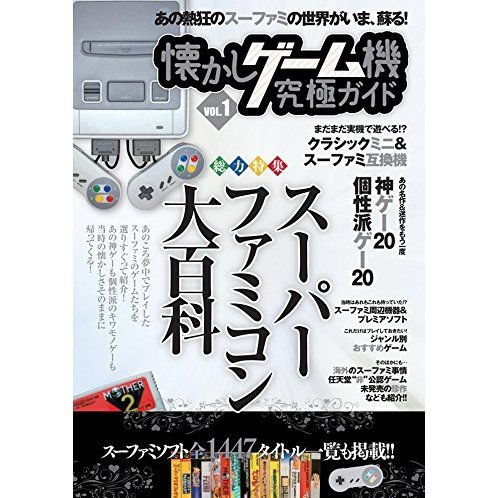 Retro Console Guide Vol.1: Super Famicom Encyclopedia
