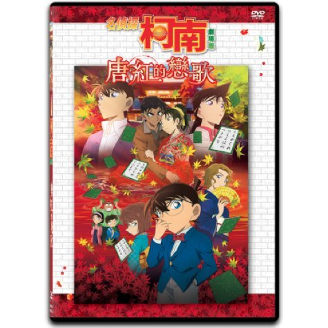 Detective Conan - The Crimson Love Letter