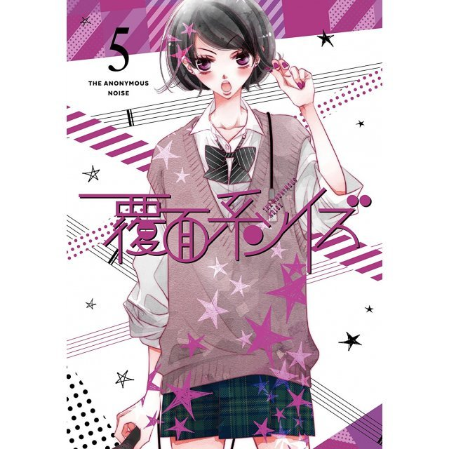 Anonymous Noise (Fukumenkei Noise) Vol.5 [Limited Edition]