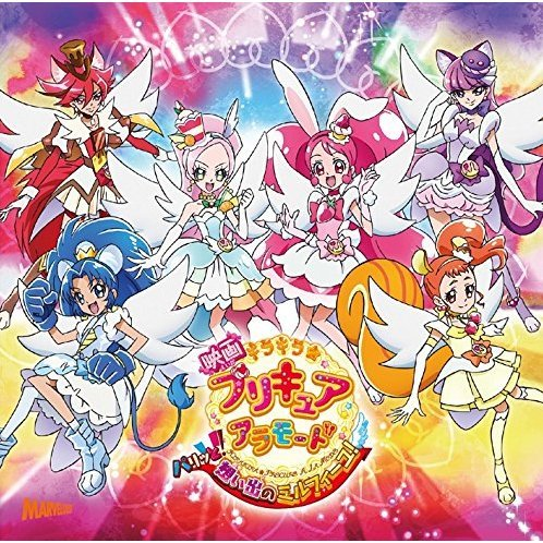 A La Mode (Kirakira PreCure Outro Theme Single)