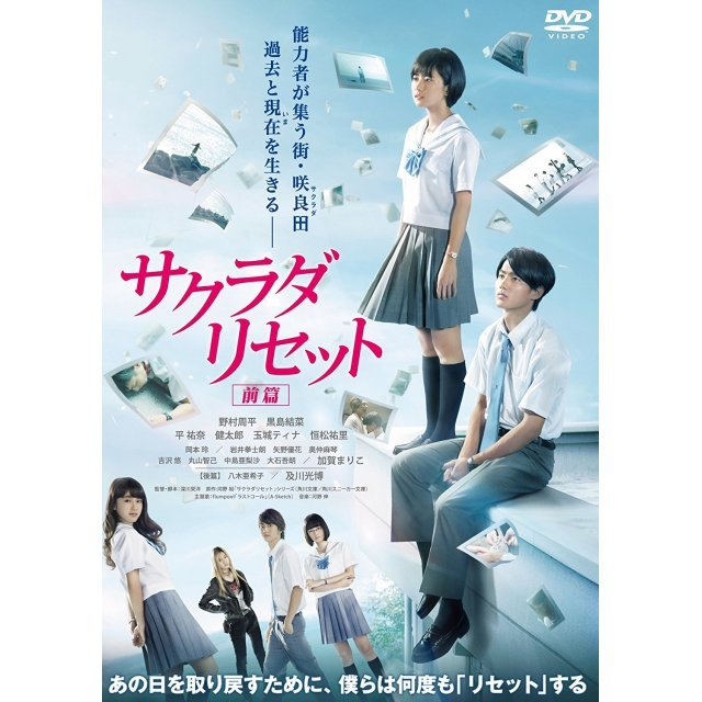 Sakurada Reset Part 1