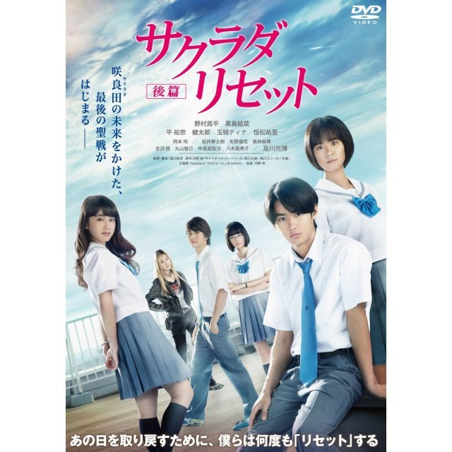 Sakurada Reset Part 2