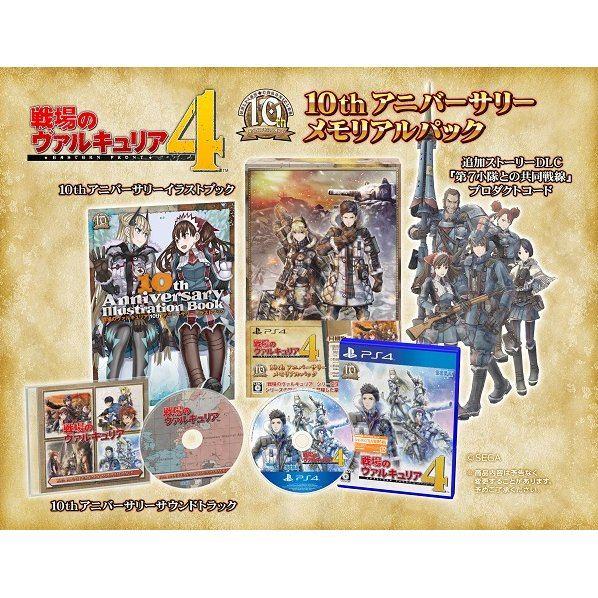 Senjou no Valkyria 4 [10th Anniversary Memorial Pack] [Limited Edition]