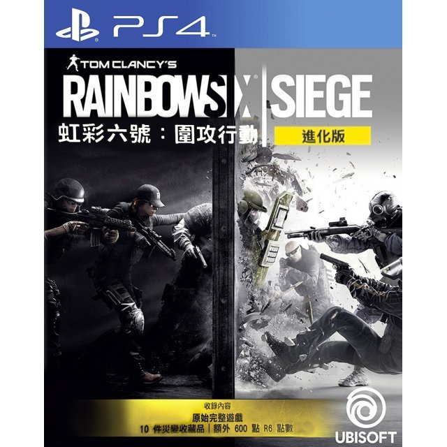 Tom Clancy's Rainbow Six Siege [Year 3 Advanced Edition]