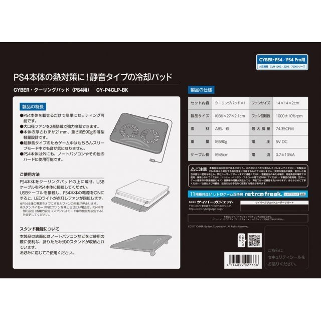 CYBER · Cooling Pad for PlayStation 4