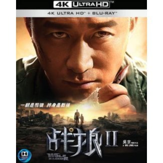 Wolf Warriors II (4K UHD+BD) (2-Disc)