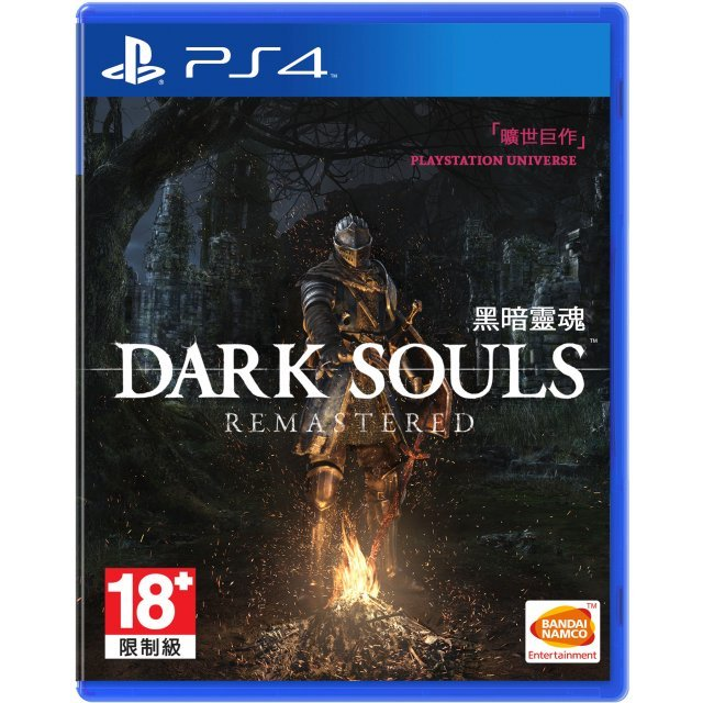 Dark Souls Remastered (Chinese & English Subs)