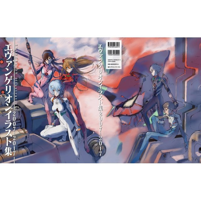 EVANGELION ILLUSTRATION COLLECTION 2007-2017