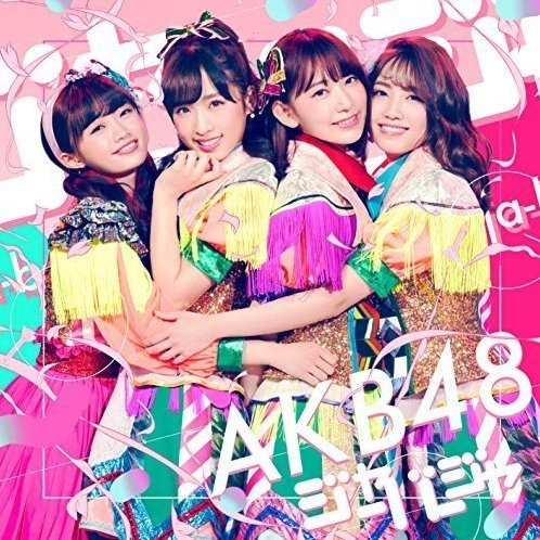 51st Single Jabaja [CD+DVD Type E]
