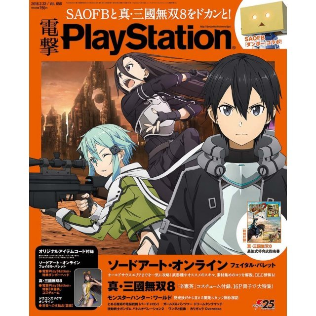 Dengeki PlayStation February 22, 2018 Vol.656