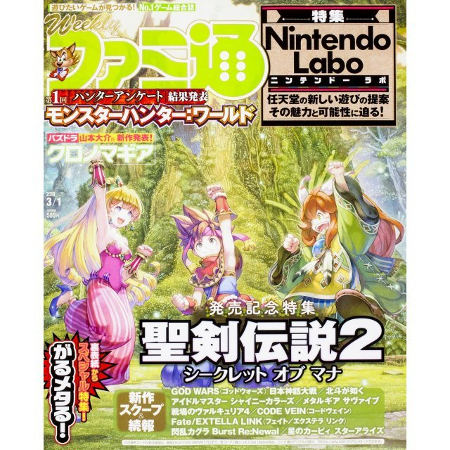 Weekly Famitsu March 01, 2018 (1524)