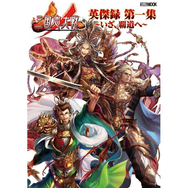 Sangokushi Taisen Eiketsu-roku Vol.1 Illustration Book