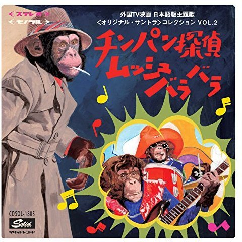 Chimpan Tantei Musshubarabara - Gaikoku TV Eiga Nihongo Ban Shudaika Original Santora Collection Vol.2