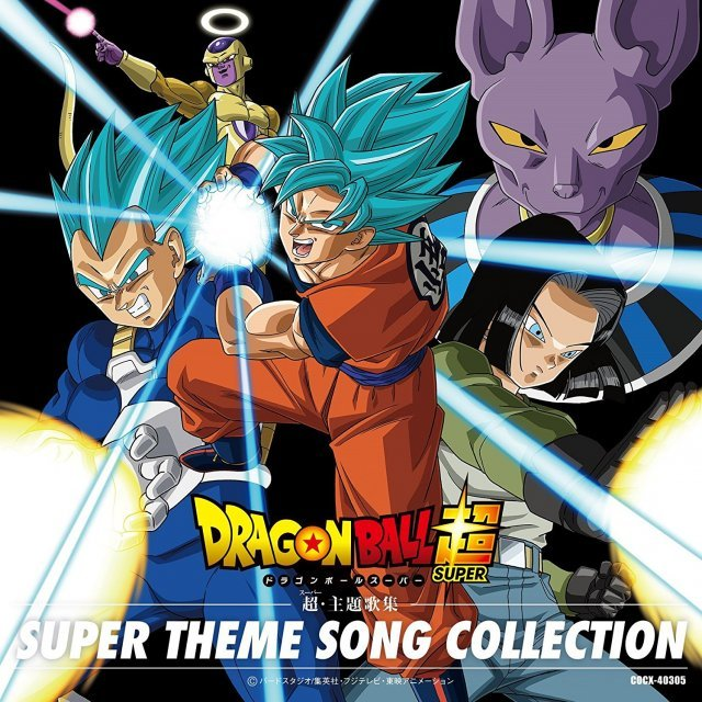 Dragon Ball Super - Super Main Theme Song Collection