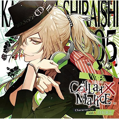 Collar X Malice Character CD Vol.5 Shiraishi Kageyuki [Limited Edition]