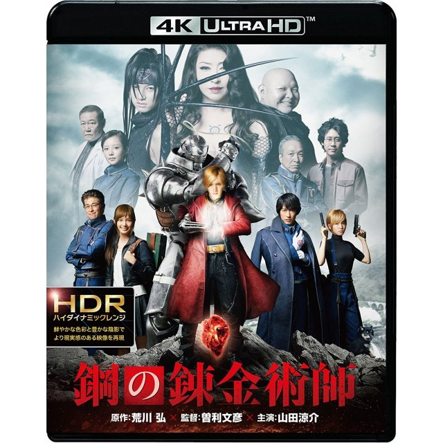 4K Ultra HD & Blu-ray Set